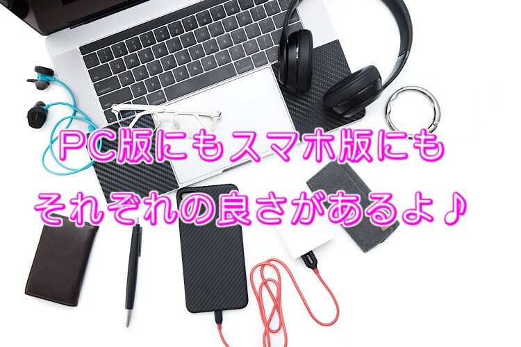 パソコンとスマホと小物