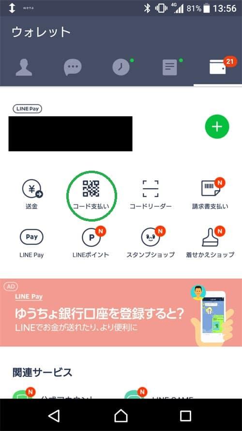 LINE Payの画面。「コード支払い」に丸印がついている