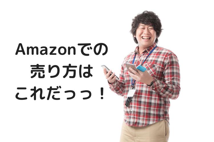再販制度を踏まえたAmazonでの売り方を説明する男性