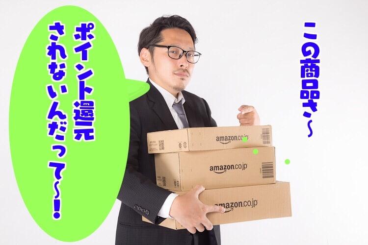 amazonで買い物するデメリットを説明する男性