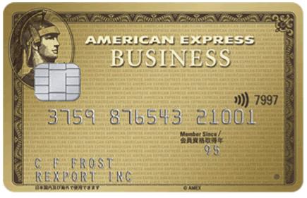 アメックスのビジネスゴールドカード