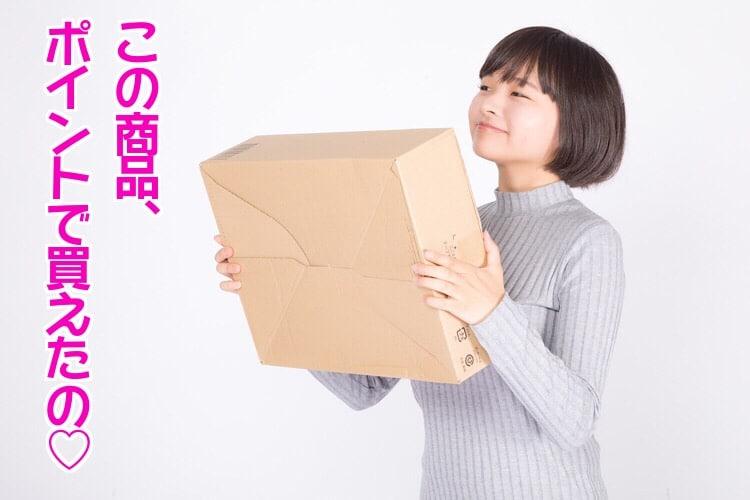楽天で注文した商品が届いて喜ぶ女性