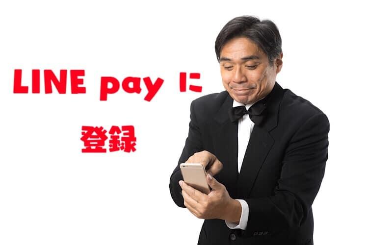LINE payの登録方法とは?