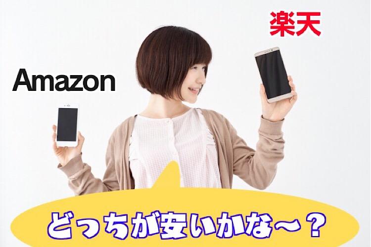 楽天とAmazonどっちが安いか比較する女性