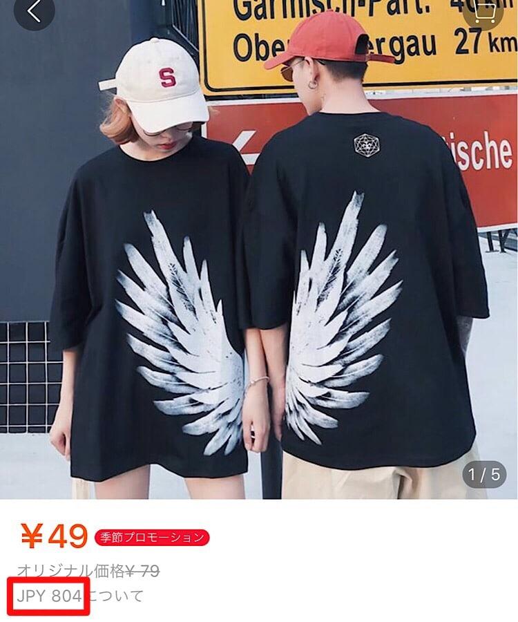 中国の通販サイト Tシャツ