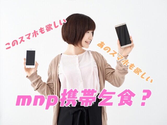 mnp携帯乞食を紹介する女性