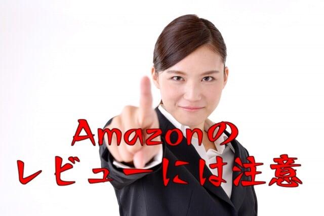 amazonのレビューを見て気をつけること、注意点
