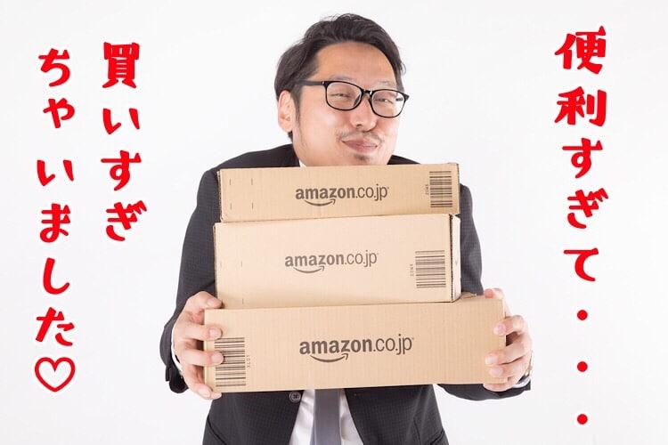 amazonで買い物するメリットとは?