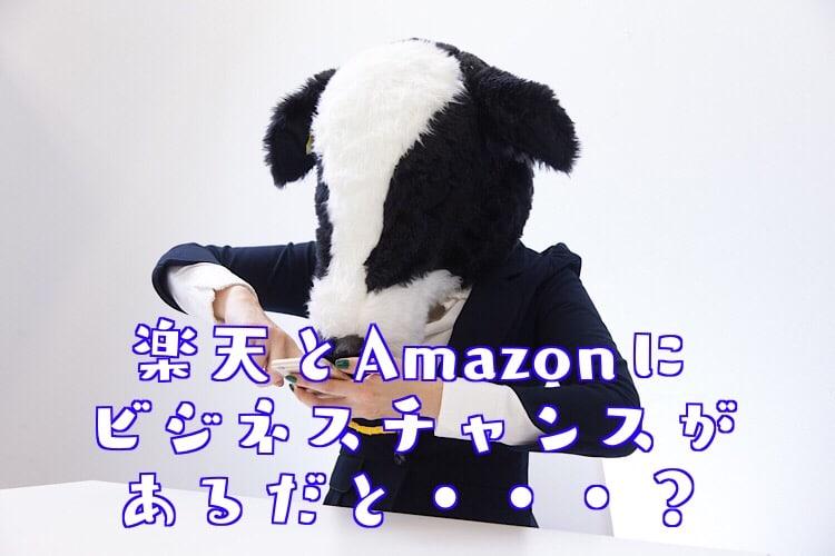 Amazonと楽天を比べている牛