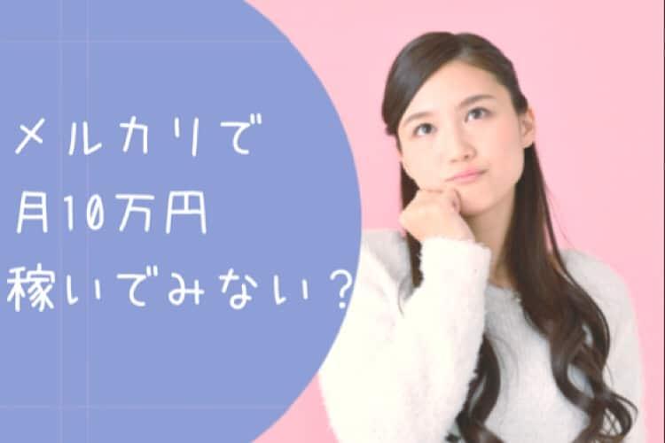 【まとめ】メルカリで目指せ月10万円!