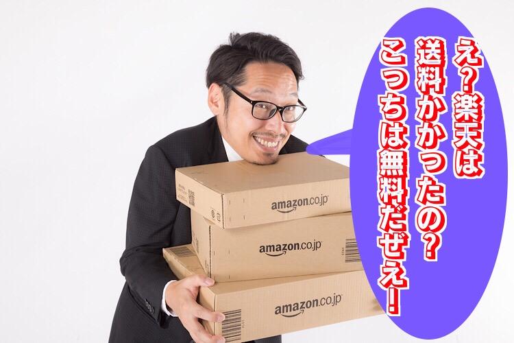 アマゾンで買い物して送料が無料になり喜ぶ男性