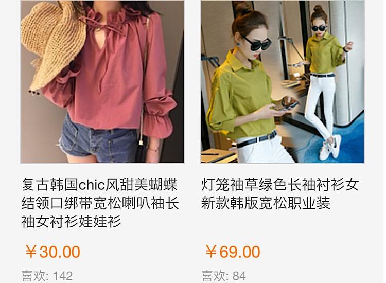 中国の仕入れサイトで、 日本円で500円弱の値段で