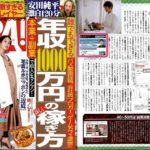 SPA!に2か月連続掲載された裏側と、佐野が報じられた内容とは?