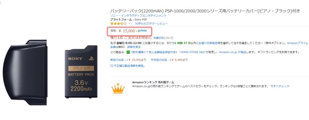 PSP小売価格