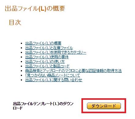 4.出品ファイルをクリック→ダウンロード