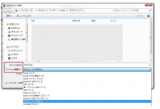 入力したデータ(ファイル)を名前を付けて保存