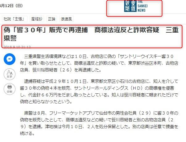偽「響30年」販売で再逮捕 商標法違反と詐欺容疑 三重県警