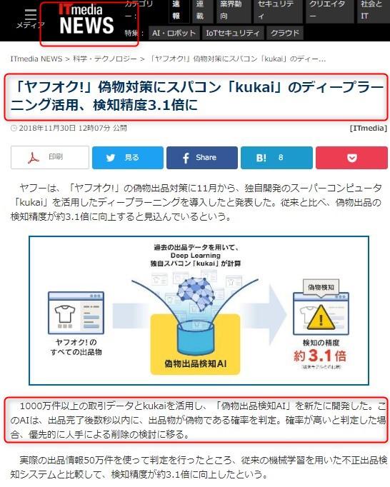 「ヤフオク!」偽物対策にスパコン「kukai」のディープラーニング活用、検知精度3.1倍に