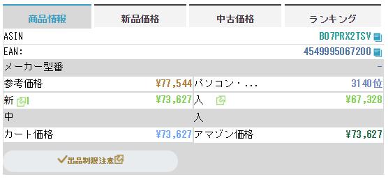 モノサーチ商品詳細