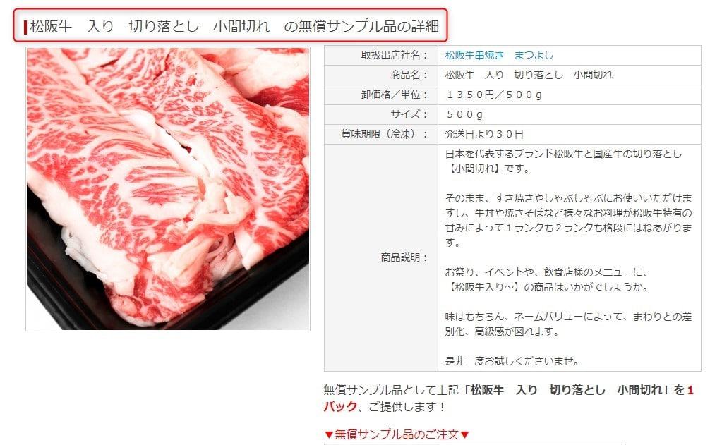 松阪牛 入り 切り落とし 小間切れ の無償サンプル品の詳細