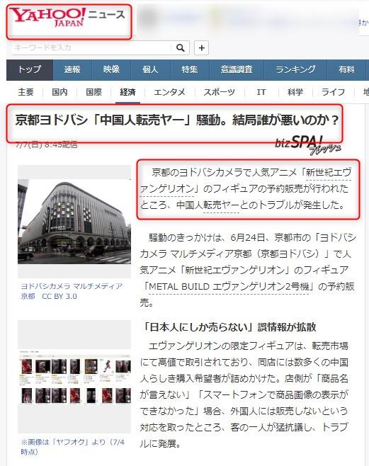 京都ヨドバシ「中国人転売ヤー」騒動。結局誰が悪いのか?