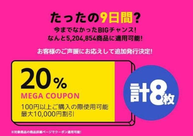 「増税前の20%オフ 最大6万円割引のメガ割」