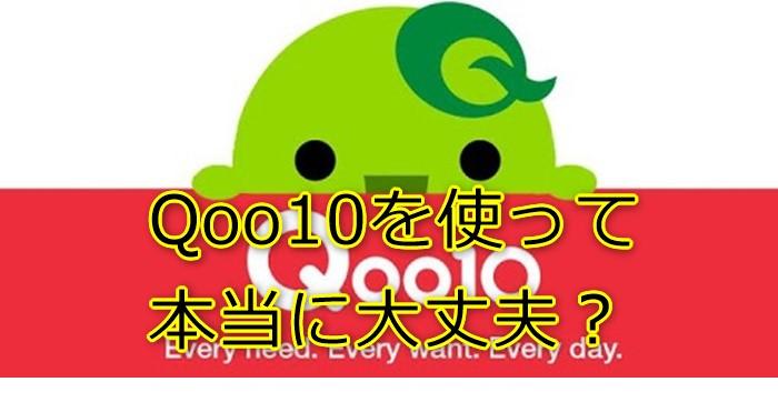 【2021年版】wowma(ワウマ)の評判とユーザーの口コミを完全暴露!