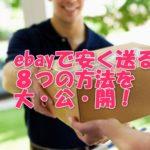 超必見!ebay転売の送料を安くする8つの方法をすべて公開