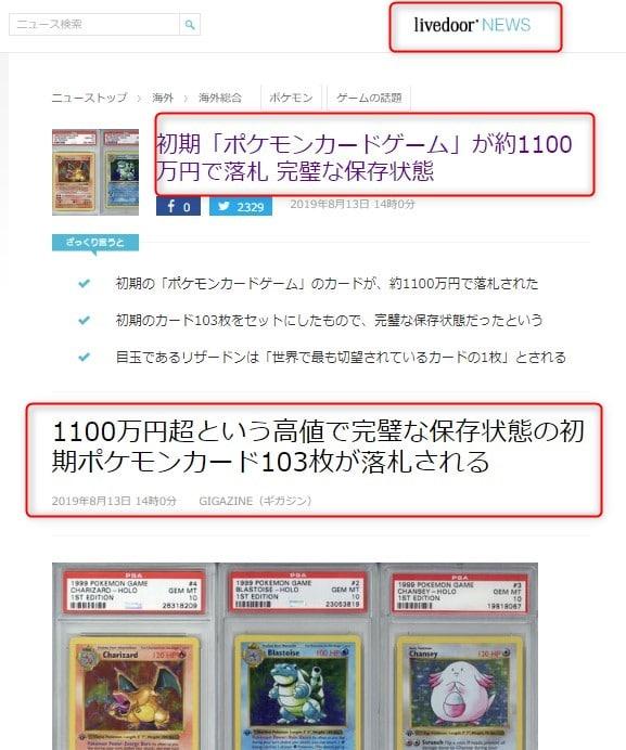 1100万円超という高値で完璧な保存状態の初期ポケモンカード103枚が落札される