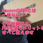 AmazonのFBA納品とは?あなたが使うべき3つの理由と、その実態をすべて公開!