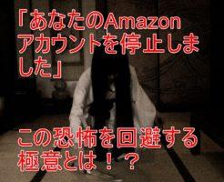 Amazonアカウントの停止