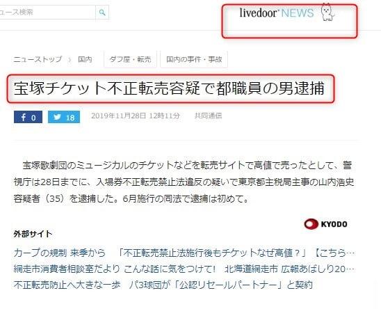 宝塚チケット不正転売容疑で都職員の男逮捕