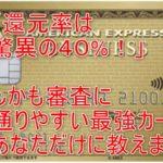 還元率40%!?究極のクレジットカードの全貌と作り方をついに公開
