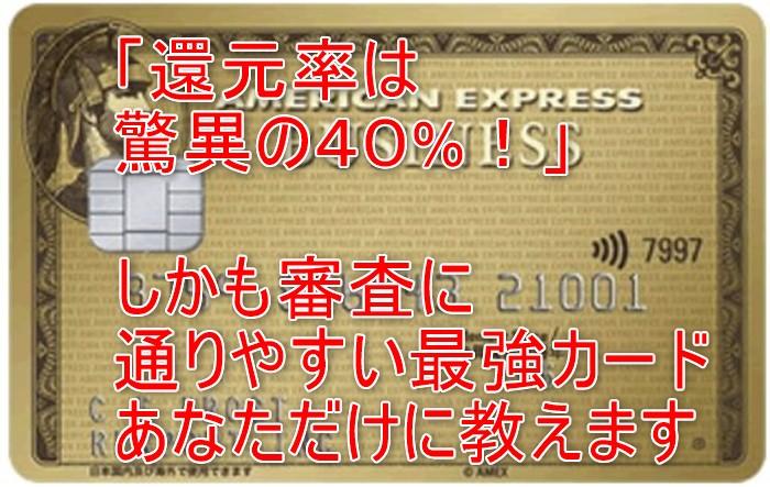 還元率40%最強クレジットカード
