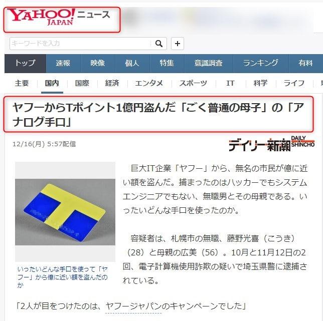 ヤフーからTポイント1億円盗んだ「ごく普通の母子」の「アナログ手口」