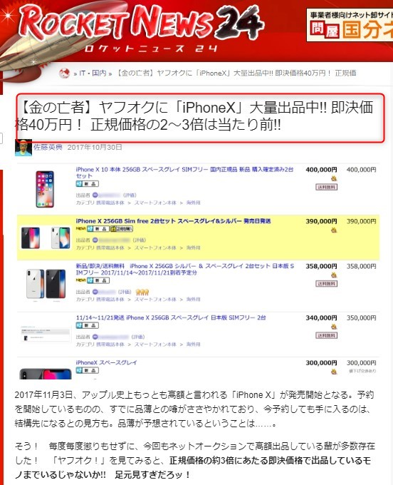 iPhonexのように高値で転売できる商品を探す方法