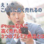 40万円儲かった!iPhone X転売が稼げる本当の理由と次に儲かる3つの商品とは