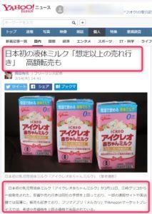 液体ミルク転売ニュース
