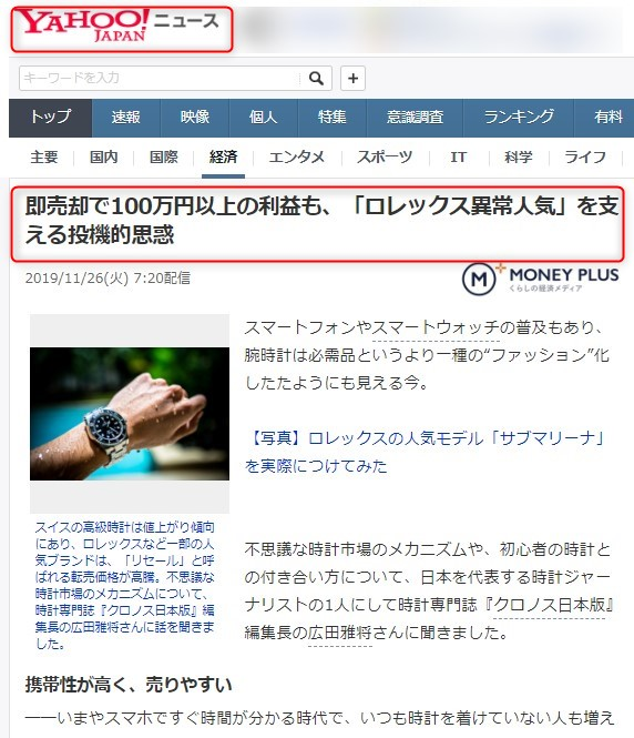 即売却で100万円以上の利益も、「ロレックス異常人気」を支える投機的思惑
