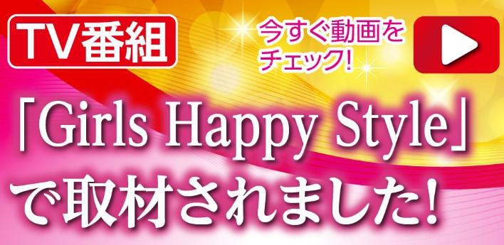 「Girls Happy Styleで取材されました!」