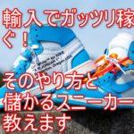 盲点!海外からスニーカーを輸入して稼ぐやり方と儲かる人気商品3選とは?