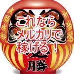 【必勝法】中国輸入×メルカリ転売で儲かる商品と稼ぐコツがコレだ!