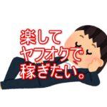 【全部0円】ヤフオク最強ツール3つがコレ!楽したい人だけ見て下さい
