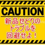 【警告】新品せどりは違法?初心者でも安心の仕入れ先と3つの注意点とは