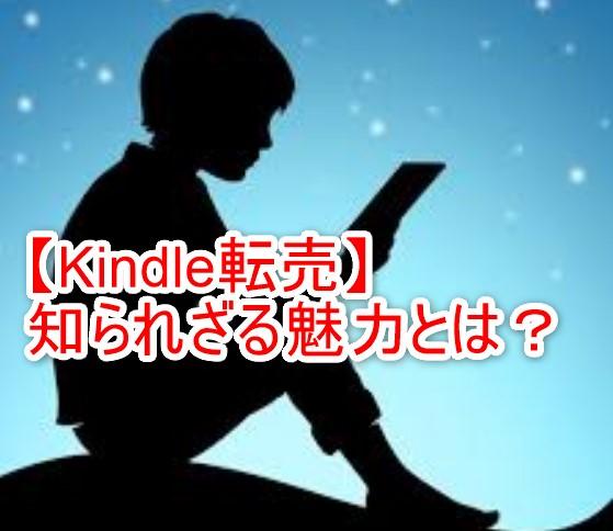 Kindle転売