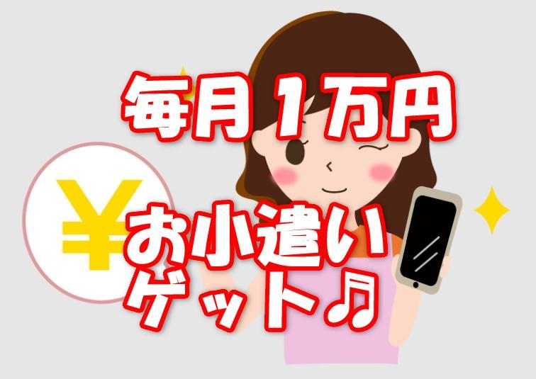 月1万円稼ぐ