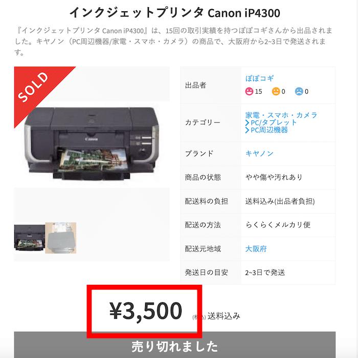 インクジェットプリンタCanon IPー4300