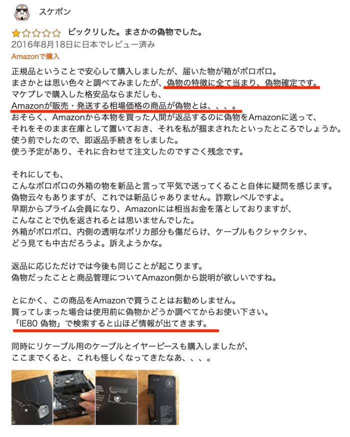 Amazon レビュー