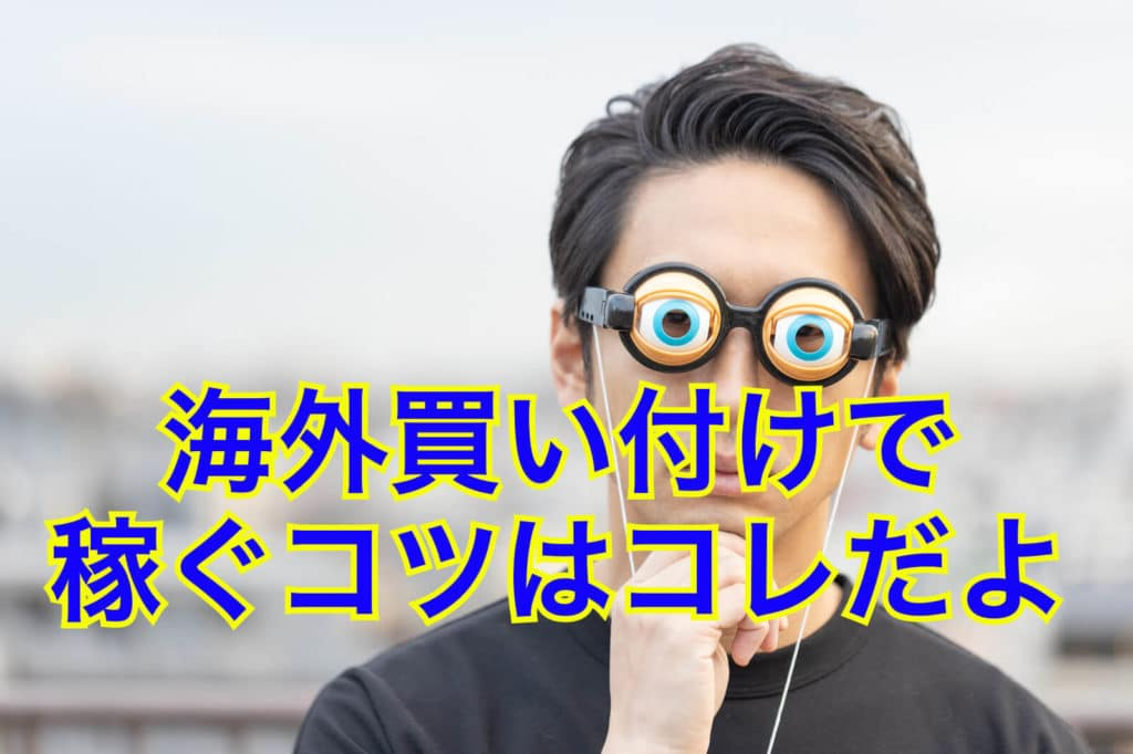 目玉のメガネをかける男性