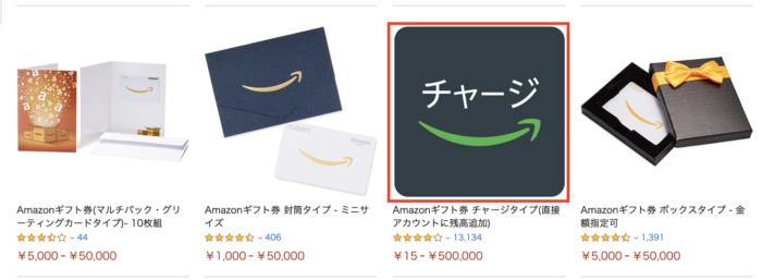 Amazon 検索画面